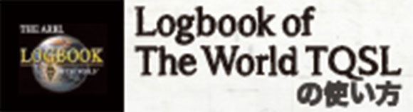 Logbook of The World TQSLの使い方