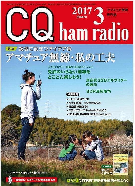CQ ham radio 2017年3月号