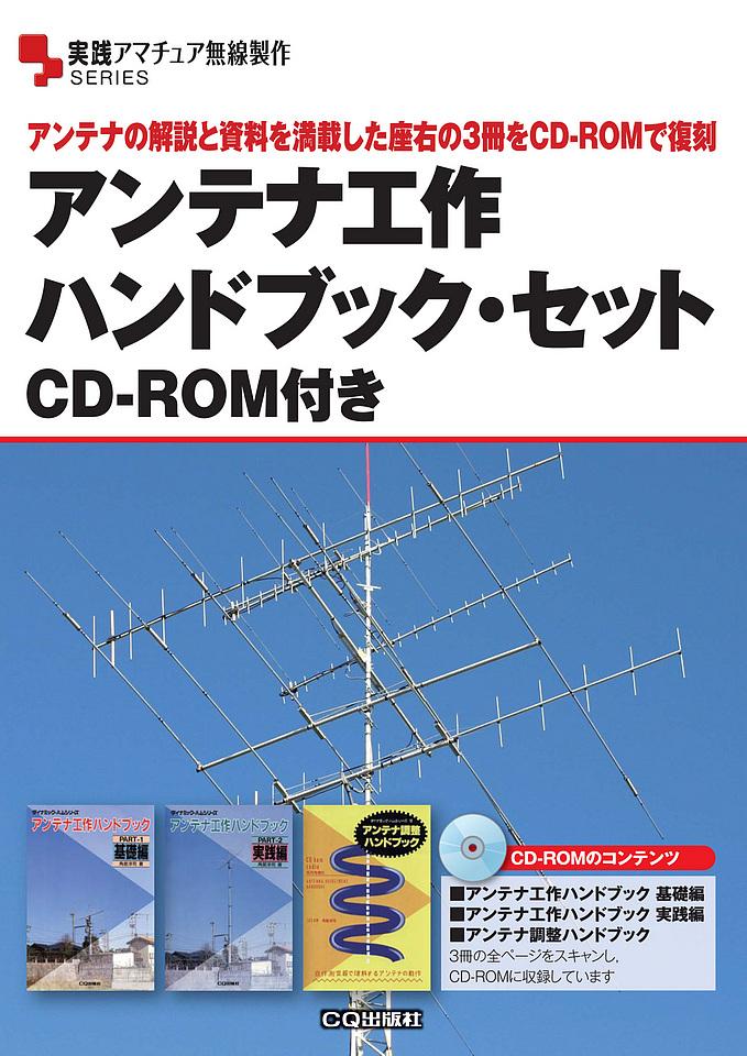 シリーズ名:実践アマチュア無線製作