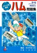シリーズ : CQコミックス