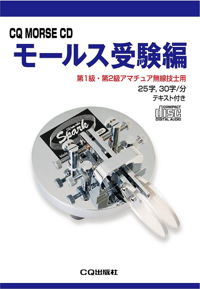 シリーズ : CQ MORSE CD シリーズ