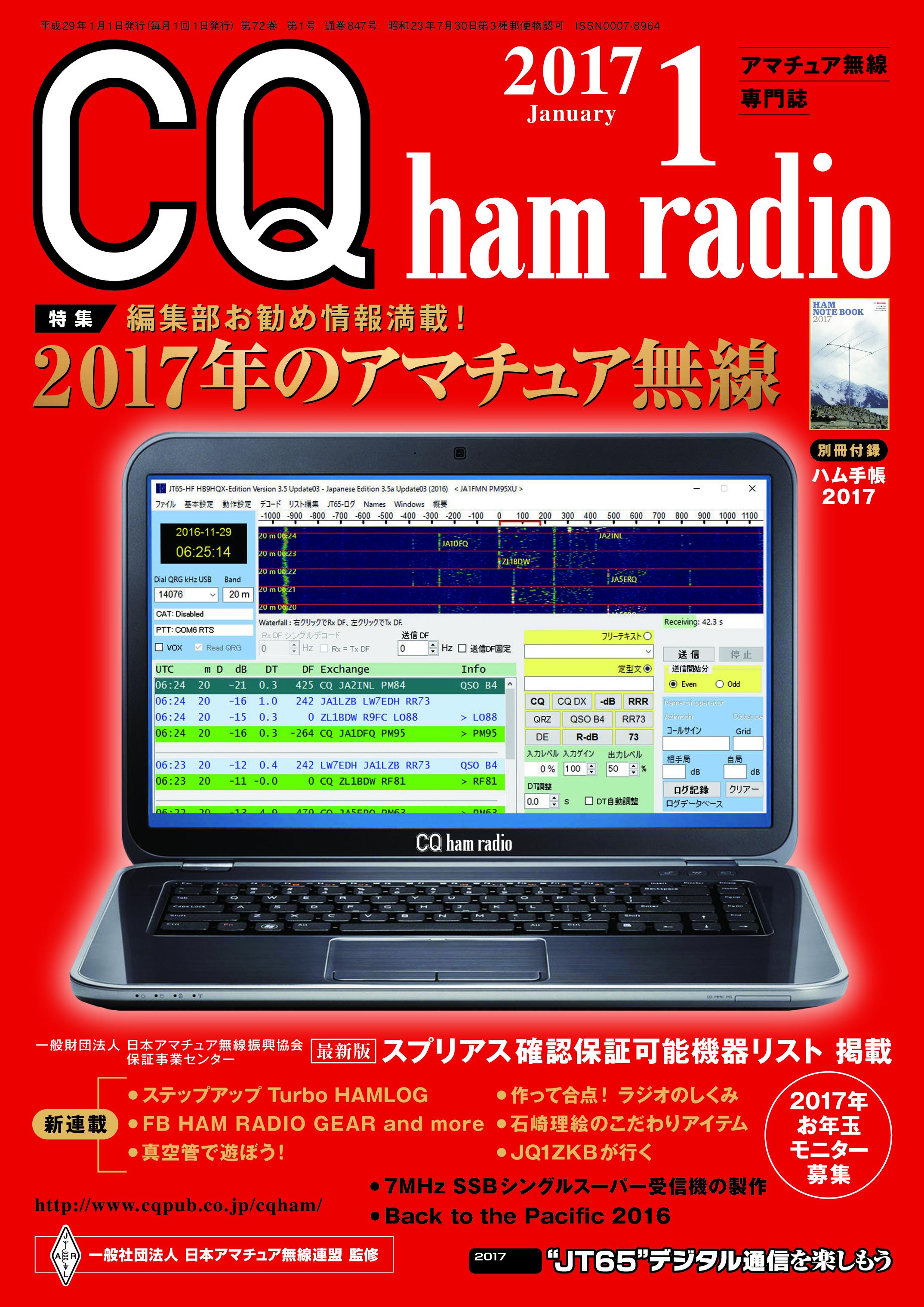 CQ ham radio 2017年1月号