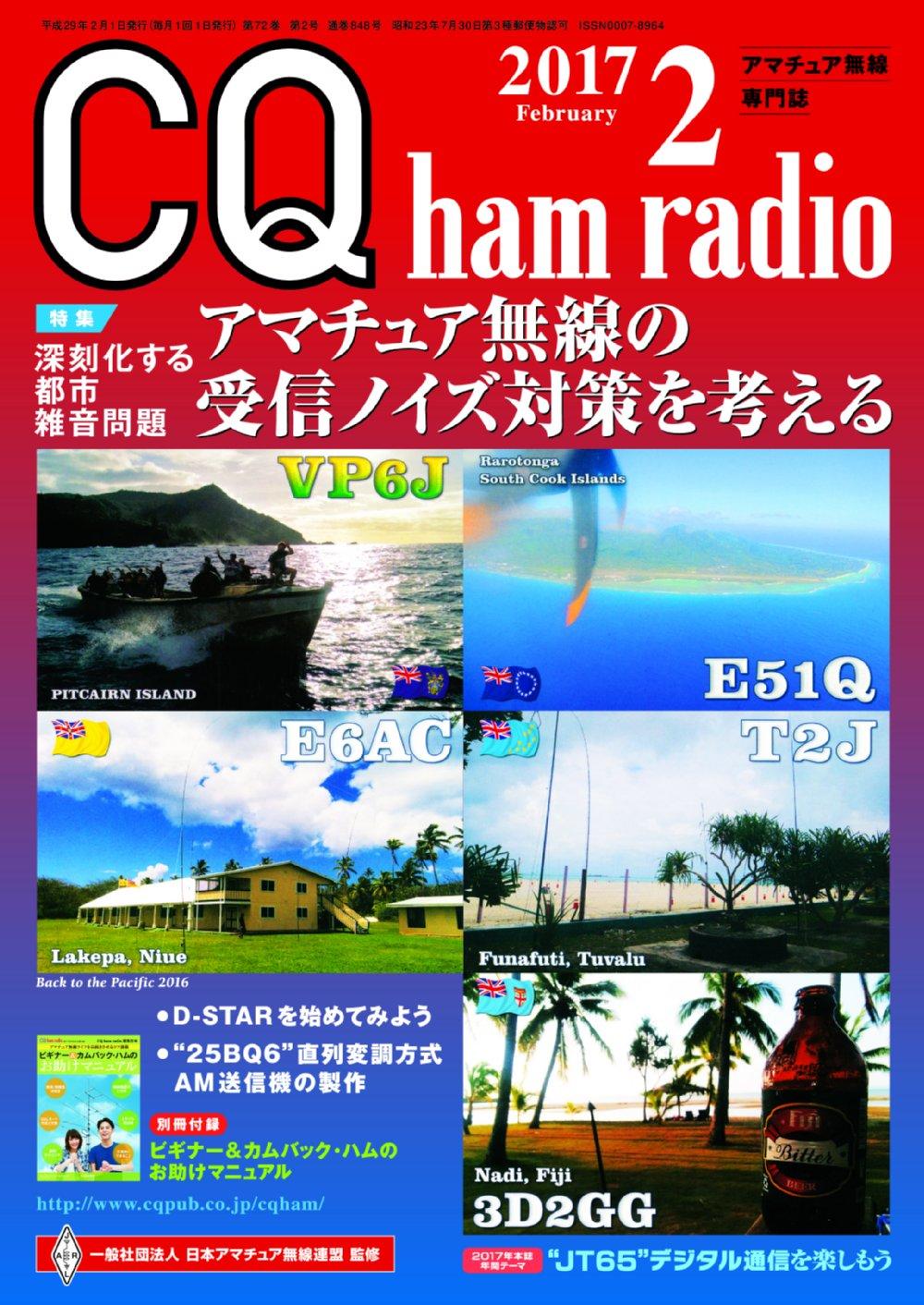 CQ ham radio 2017年2月号