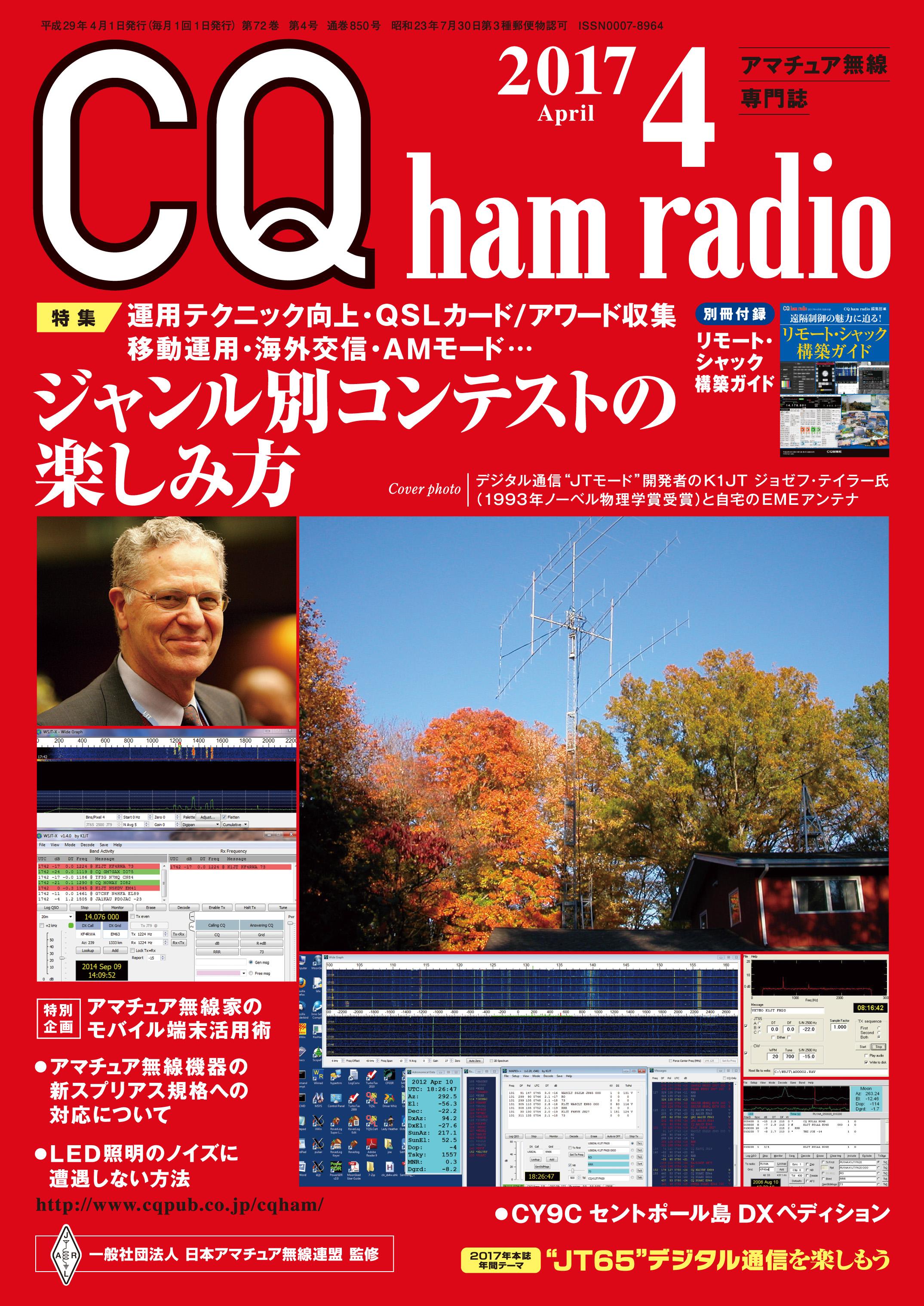 CQ ham radio 2017年4月号