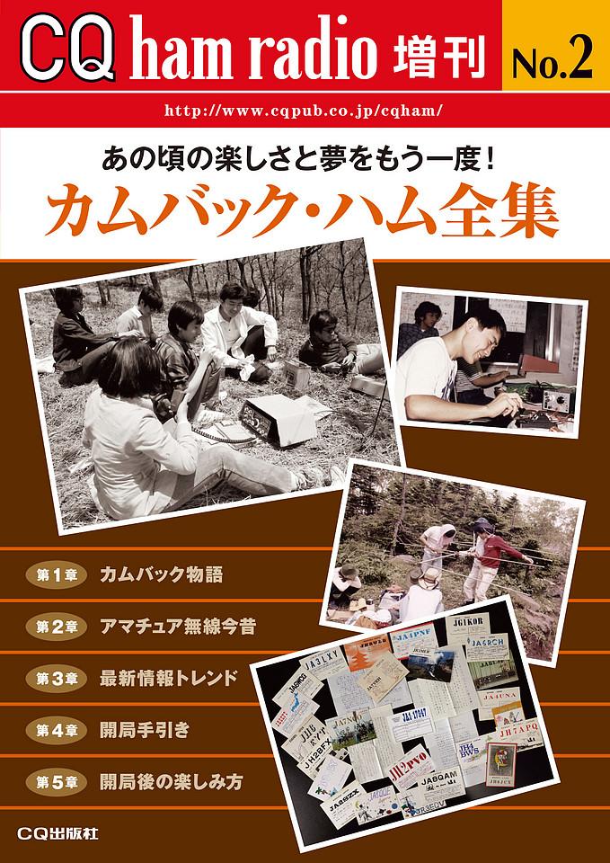 シリーズ : CQ ham radio 増刊