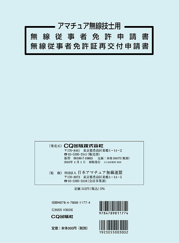 JARL監修:無線従事者免許申請書/免許証再交付申請書