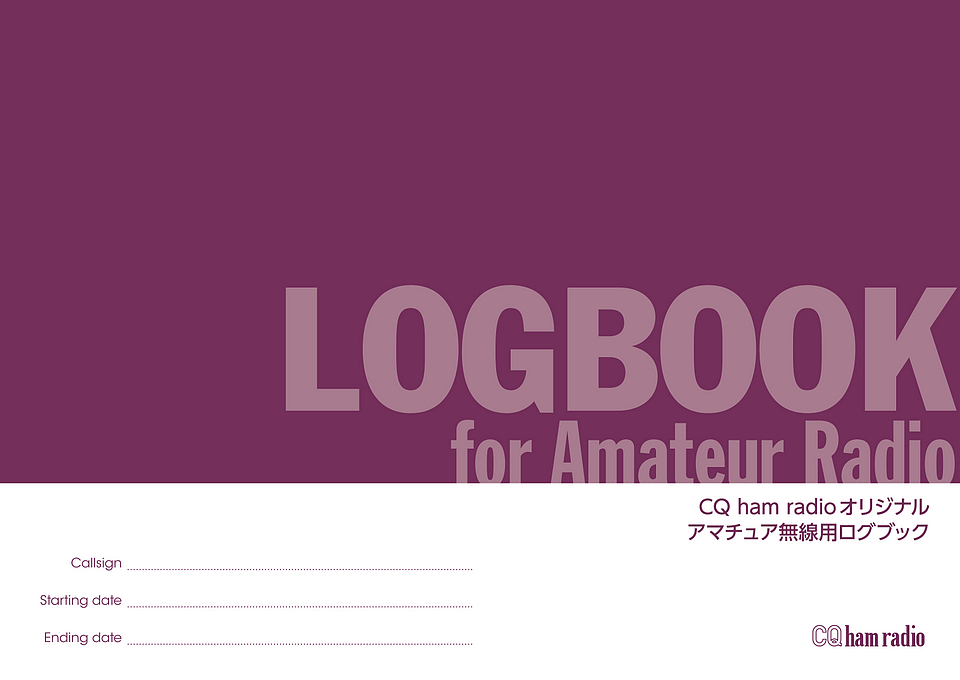 LOGBOOK for Amateur Radio