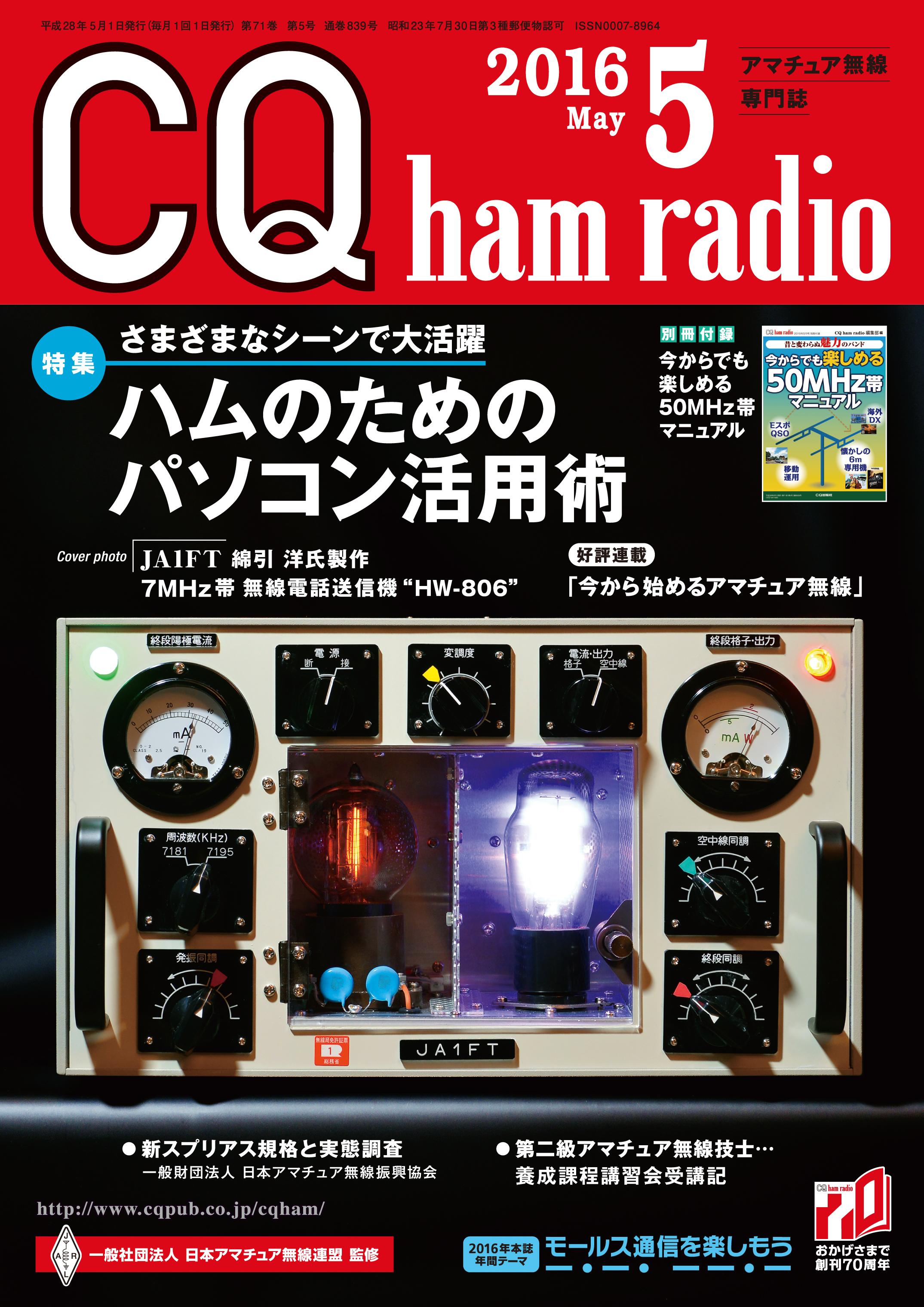 CQ ham radio 2016年5月号