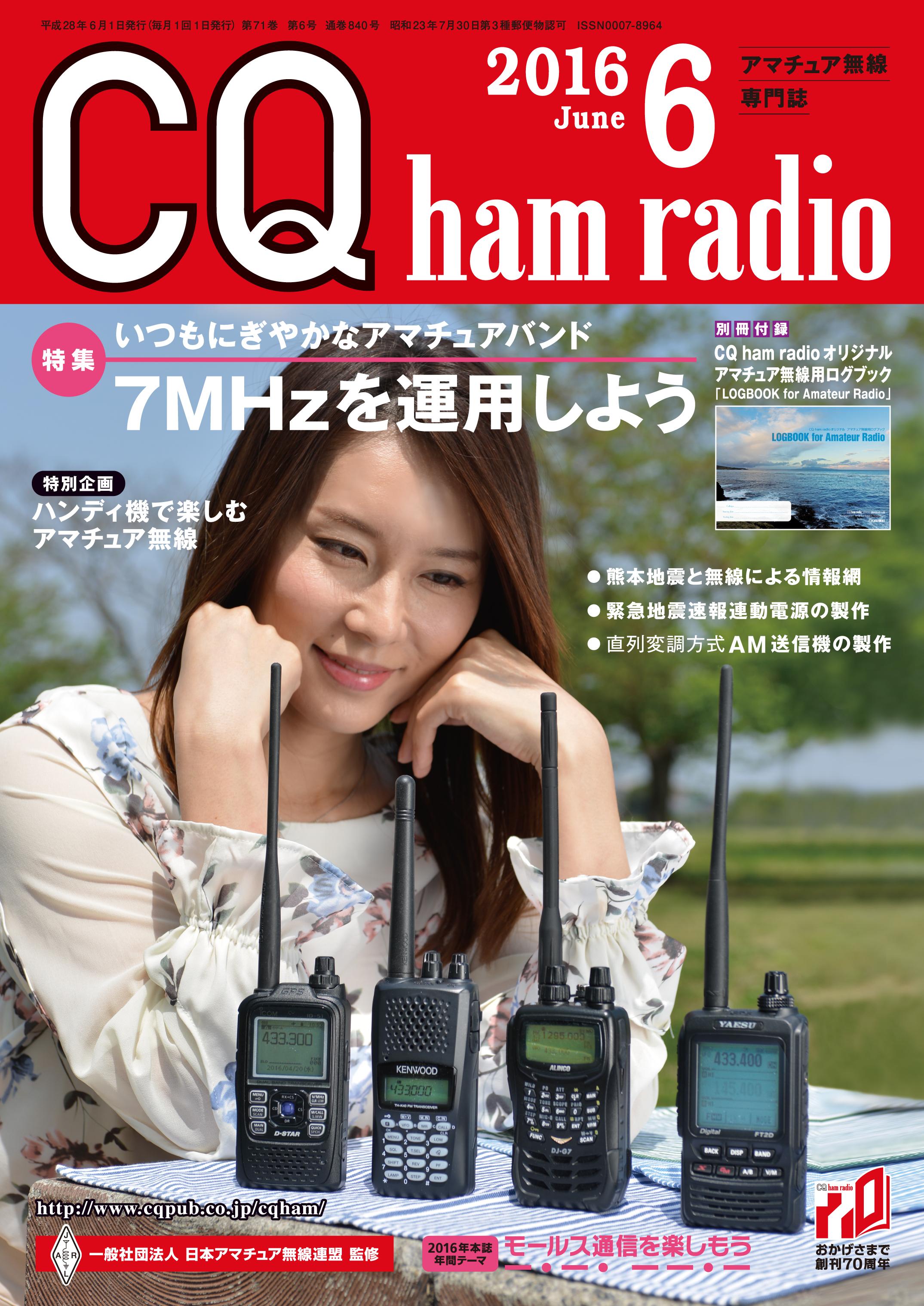 CQ ham radio 2016年6月号