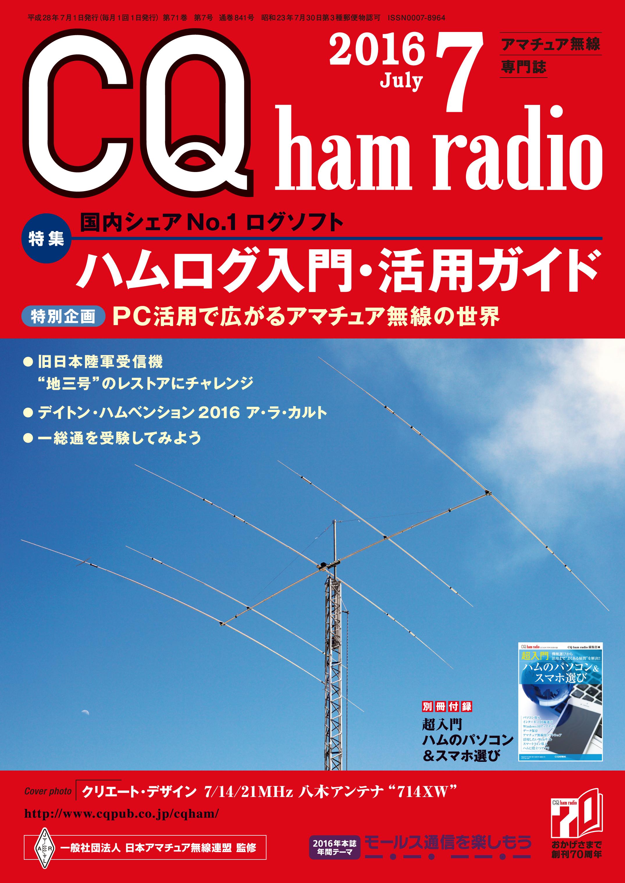 CQ ham radio 2016年7月号