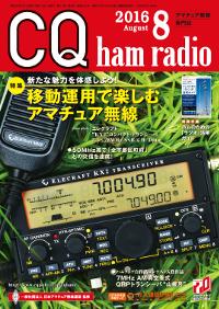 CQ ham radio 2016年8月号