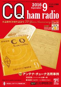 CQ ham radio 2016年9月号