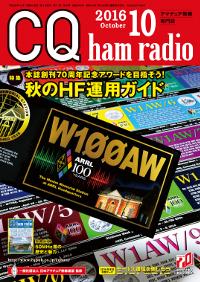 CQ ham radio 2016年10月号