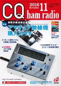 CQ ham radio 2016年11月号