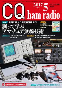 CQ ham radio 2017年5月号