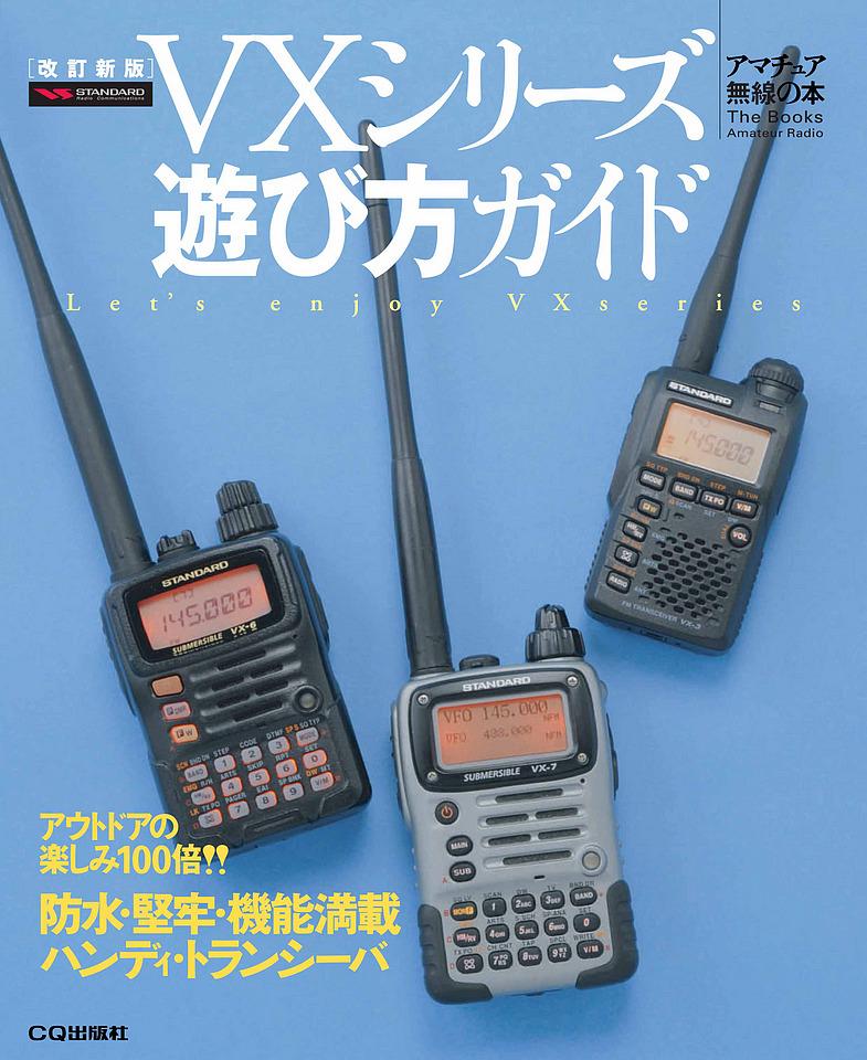 シリーズ:アマチュア無線の本【PDF版】