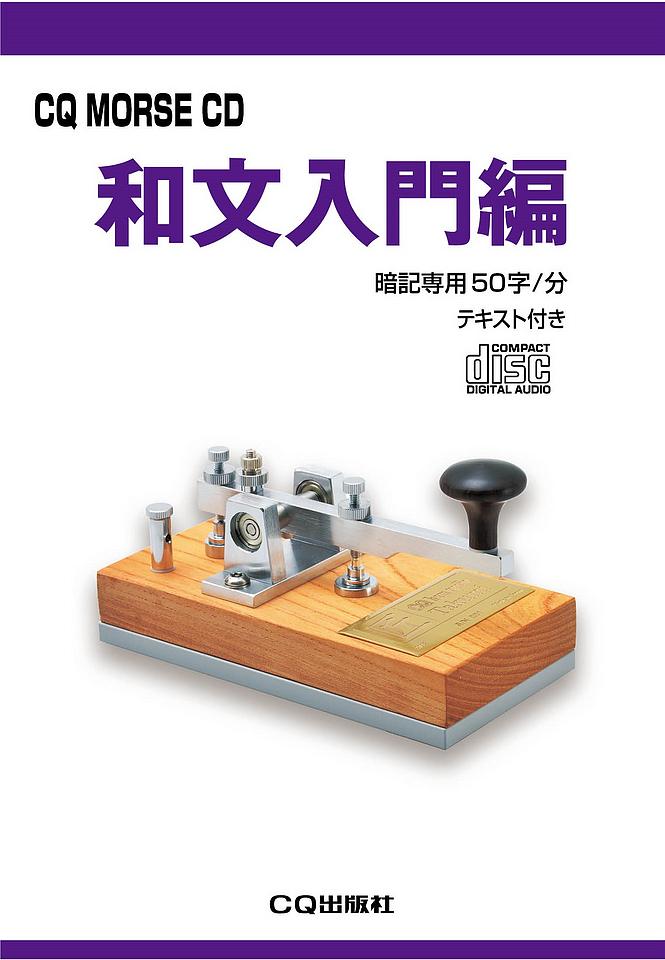 CQ MORSE CD 和文入門編(50字/分)