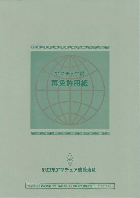 JARL商品:アマチュア局 再免許用紙