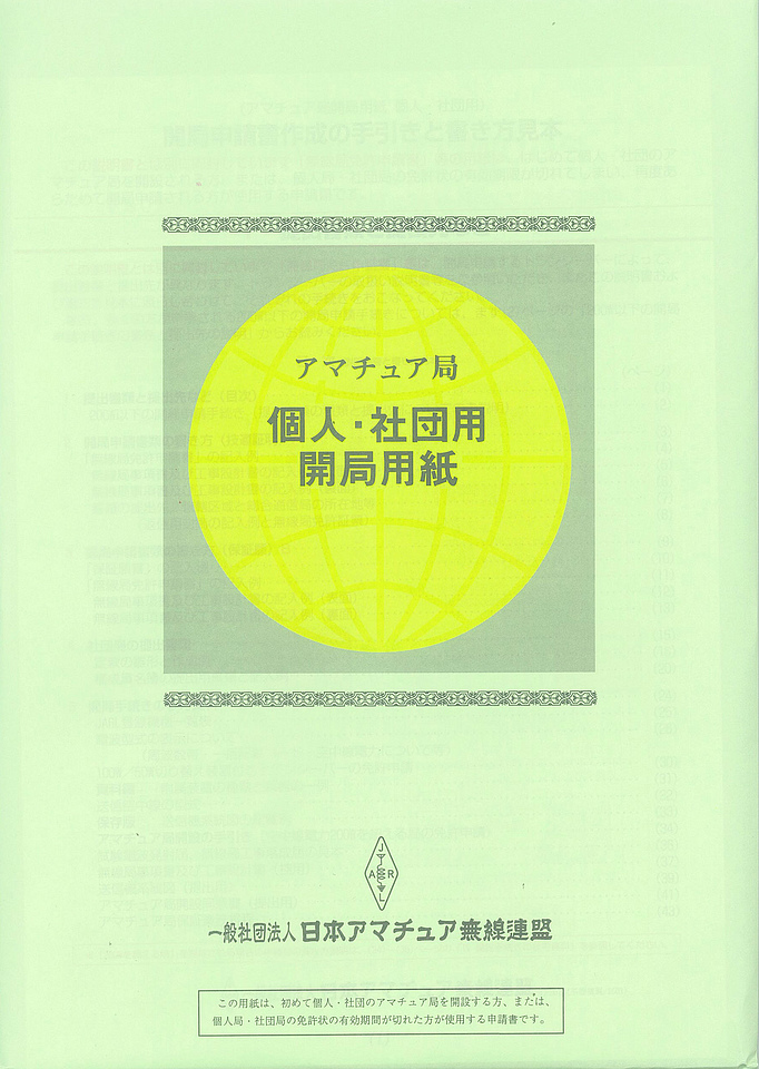 JARL商品:アマチュア局 個人・社団用開局用紙