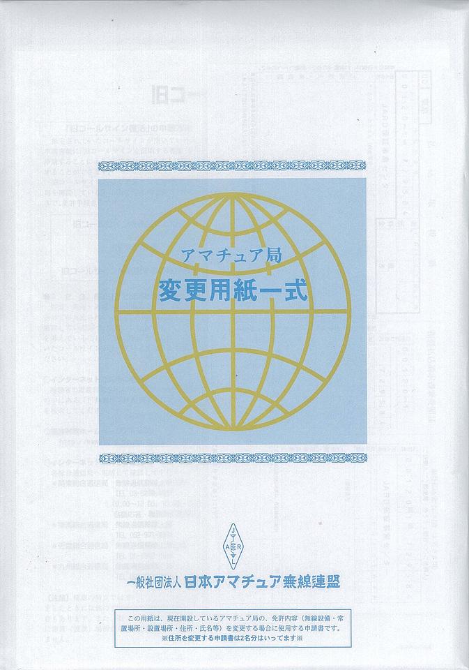 JARL商品:アマチュア局 変更用紙一式