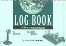 JARL商品:LOG BOOK アマチュア無線局業務日誌