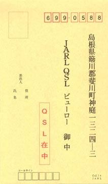JARL商品:QSLカード転送用封筒