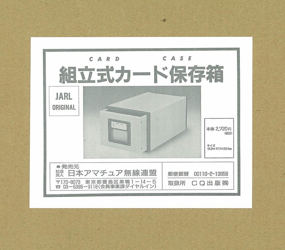 JARL商品:QSL CARD CASE(1000枚収容)