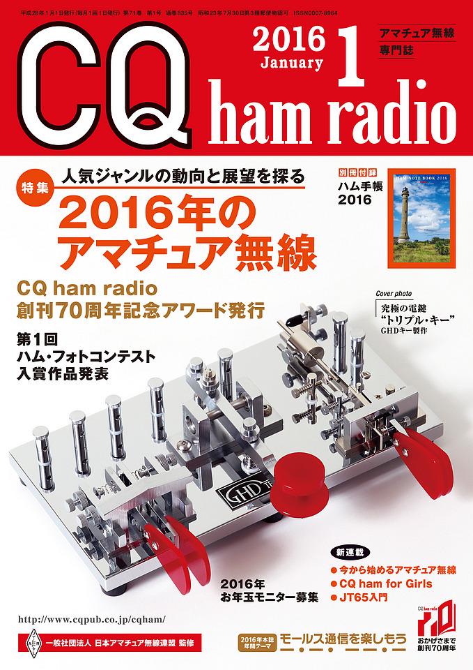 CQ ham radio 2016年1月号