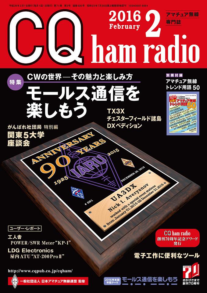 CQ ham radio 2016年2月号