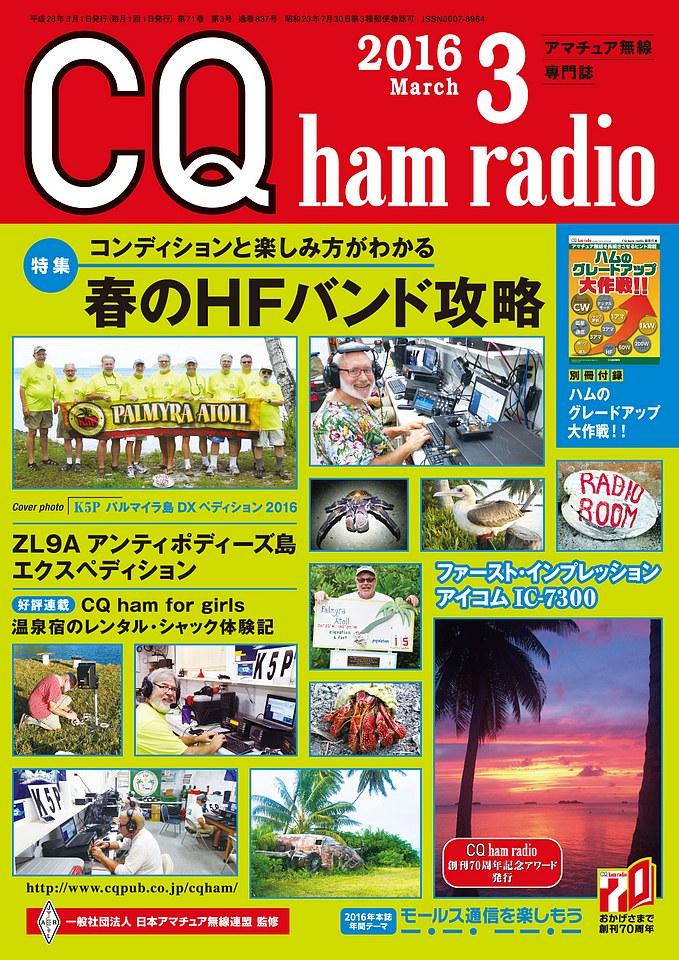 CQ ham radio 2016年3月号