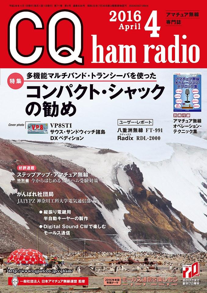 CQ ham radio 2016年4月号