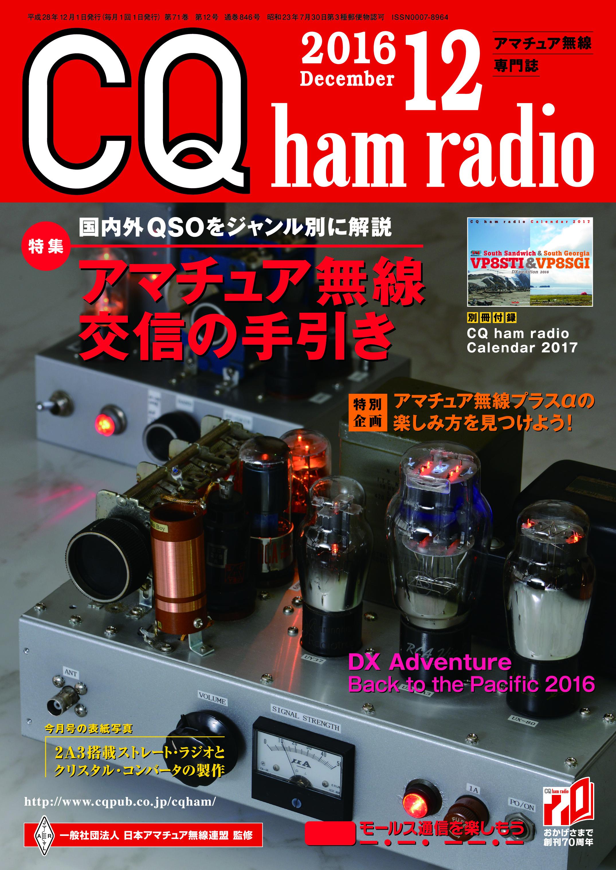 CQ ham radio 2016年12月号