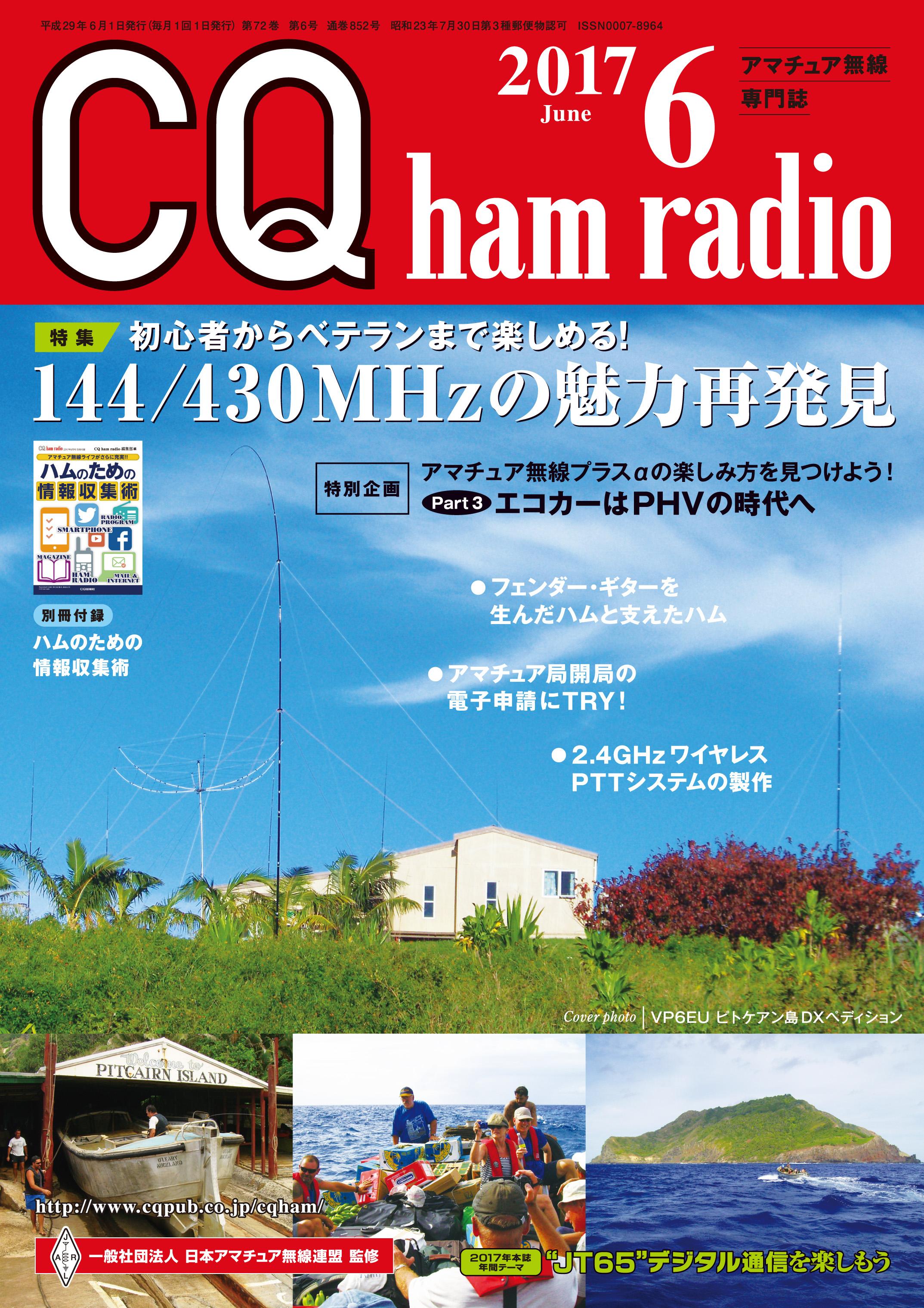 CQ ham radio 2017年6月号
