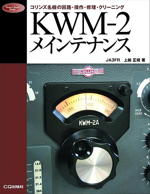 シリーズ:Radio Classics Books【PDF版】