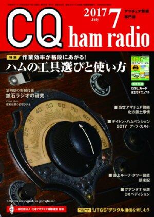 CQ ham radio 2017年7月号