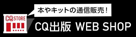 CQ出版WebShop