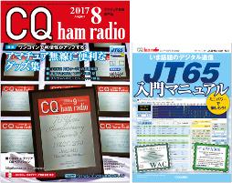 CQ ham radio 2017年8月号