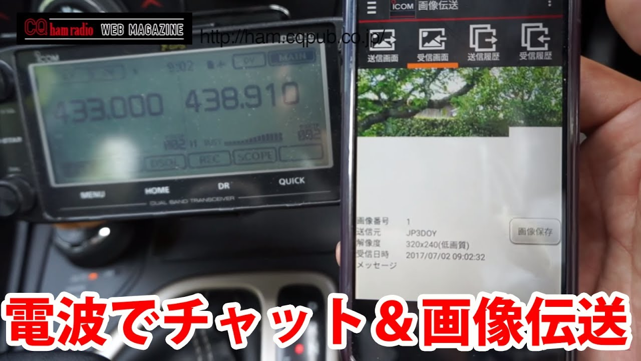D-STARアプリICOM RS-MS1A/Iでチャット&画像伝送 【FB HAM RADIO GEAR】