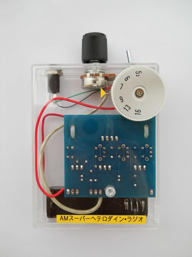 スーパーヘテロダイン・ラジオを作ろう!