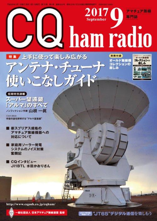 CQ ham radio 2017年9月号
