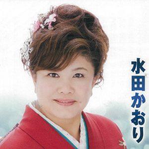 ハムフェアで水田かおりさんに会おう