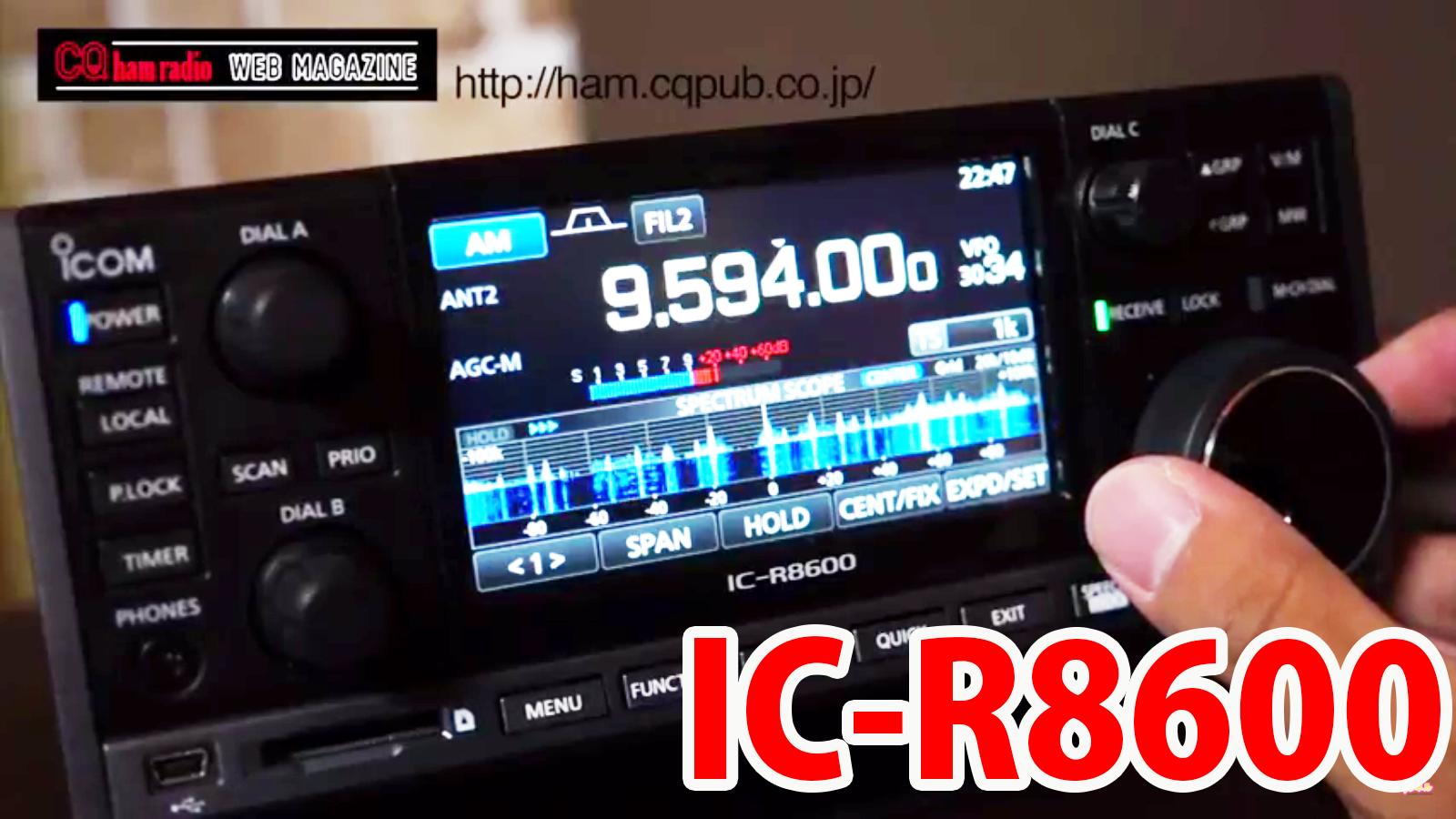 高音質でデジタルモード対応の受信機 ICOM IC-R8600 【FB HAM RADIO GEAR】