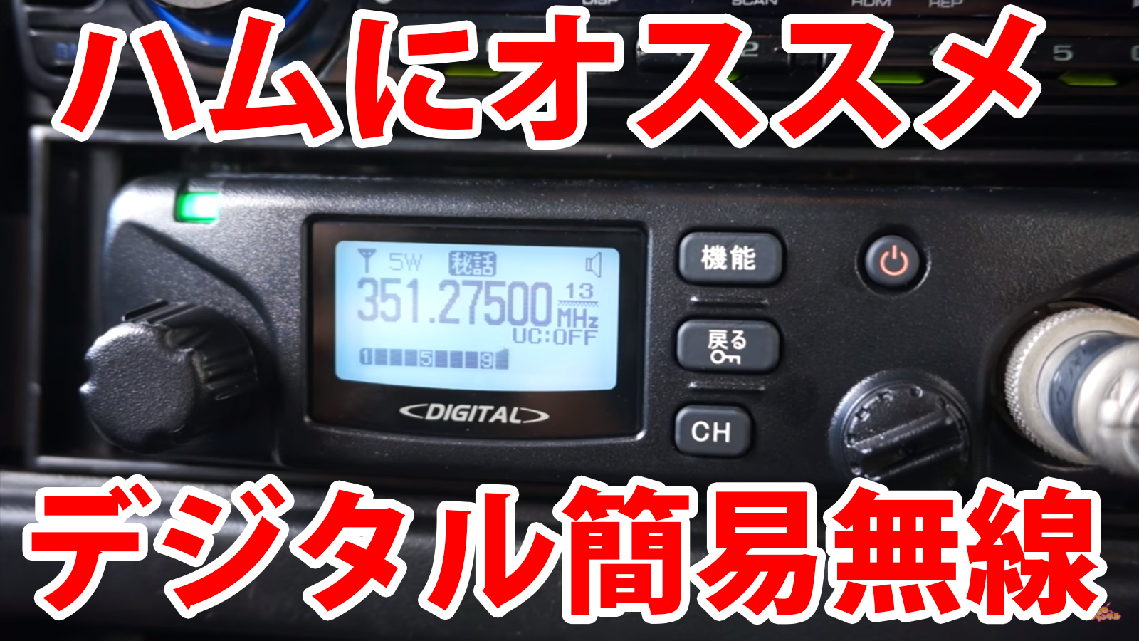 ハムにオススメのデジタル簡易無線 【FB HAM RADIO GEAR and more 】