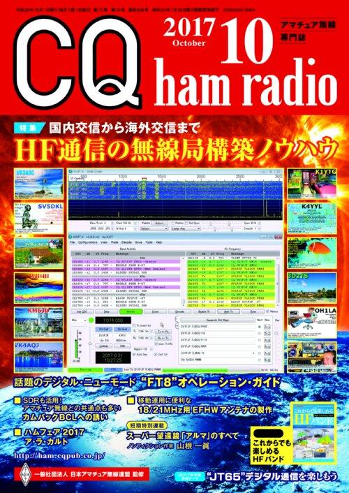 CQ ham radio 2017年10月号