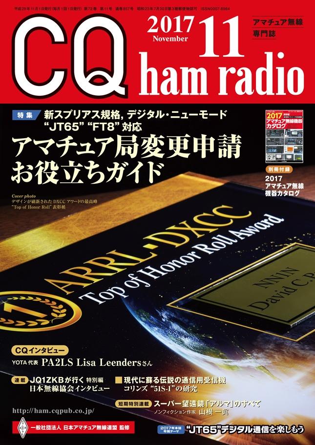 CQ ham radio 2017年11月号