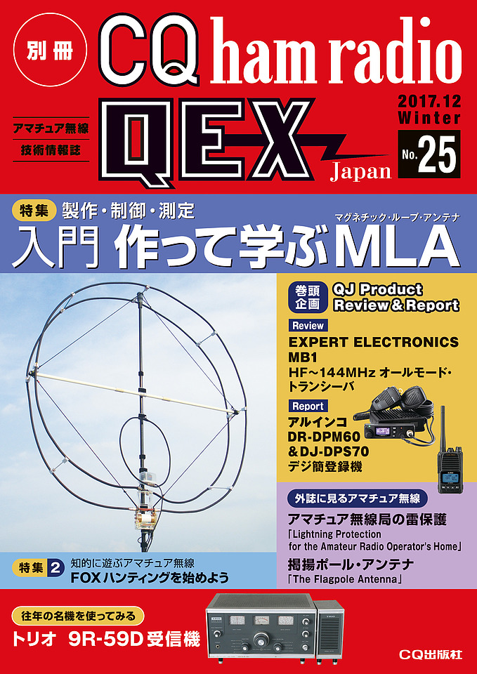 別冊CQ ham radio QEX Japan No.25