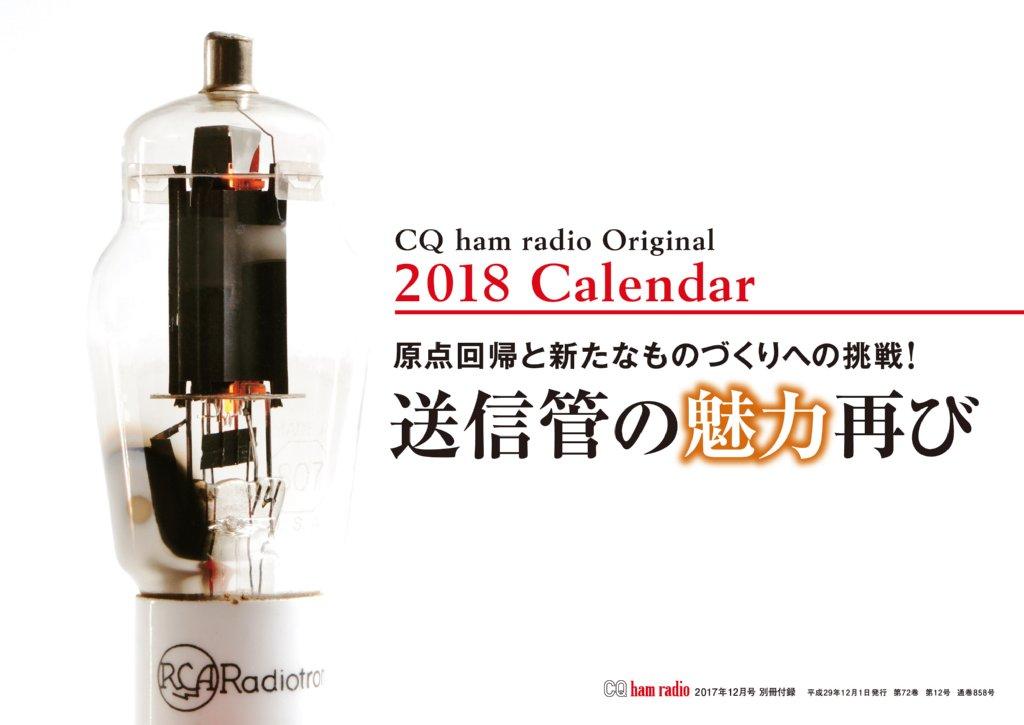 CQ ham radio 2017年12月の別冊付録は「季節を感じる送信管カレンダー 2018」