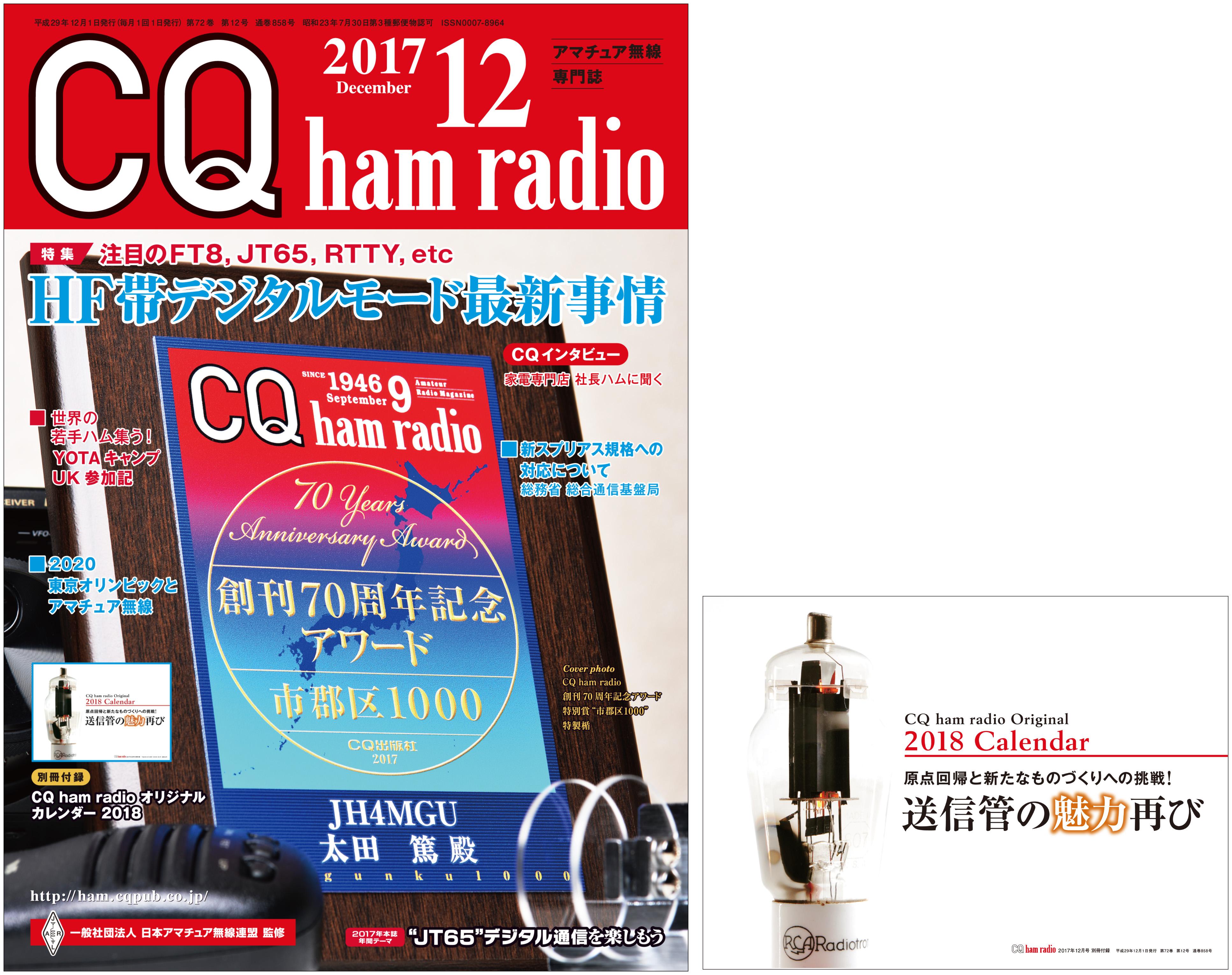 CQ ham radio 2017年12月号