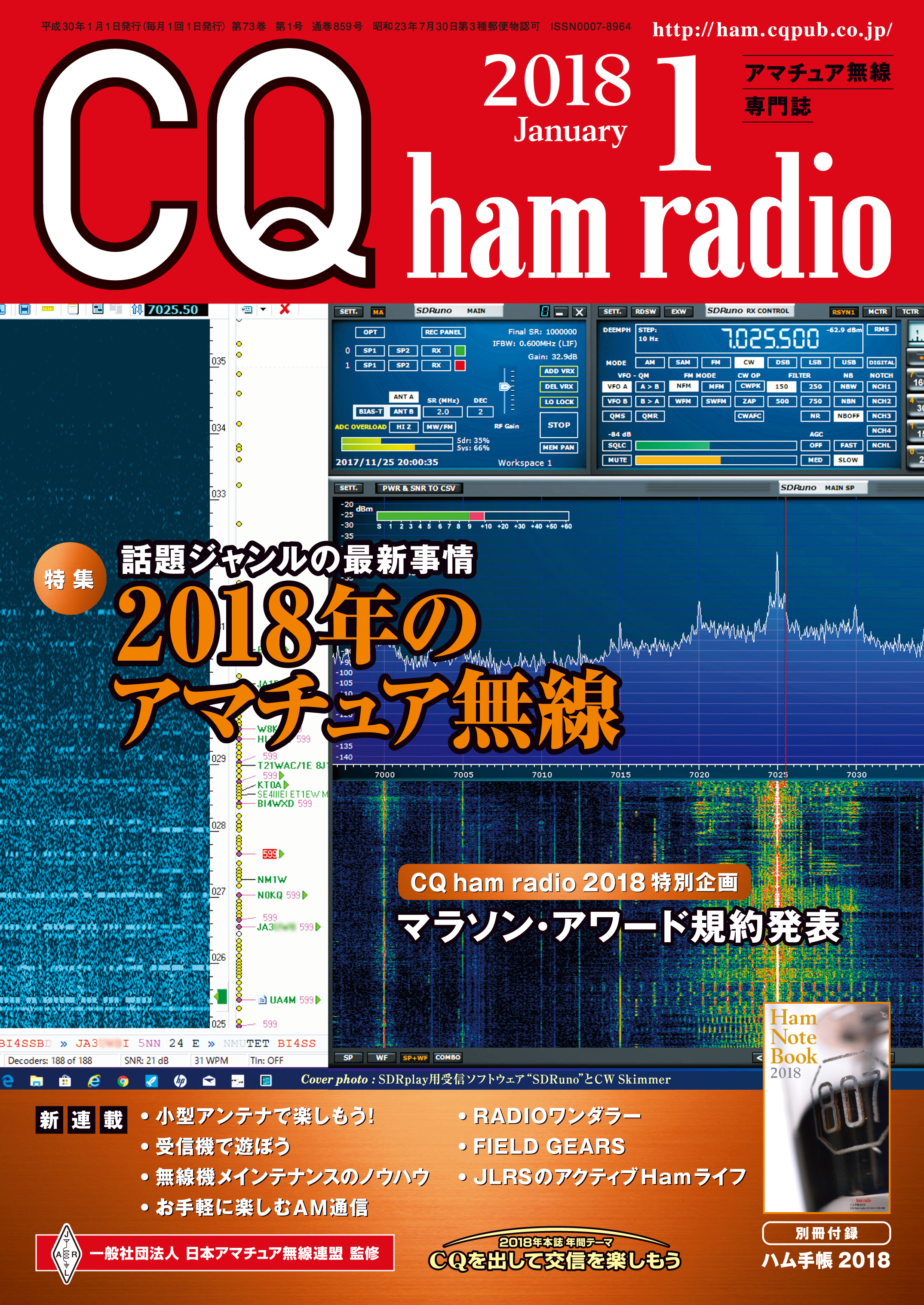CQ ham radio 2018年1月号