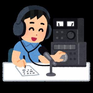 「アマチュア無線を始めて良かった」と感じた体験談を募集!